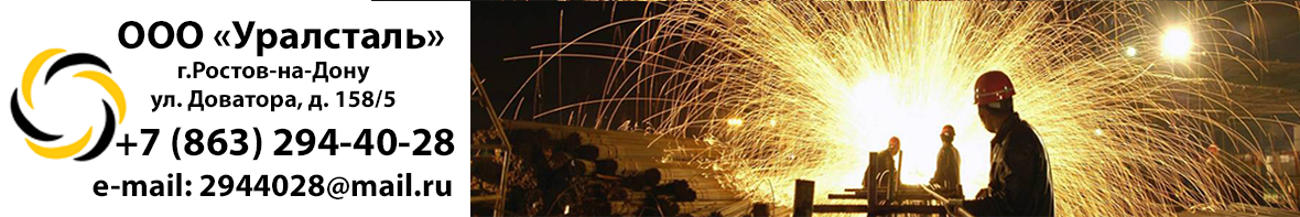Уралсталь - поставка металлопроката и стальных труб со склада в Ростове-на-Дону